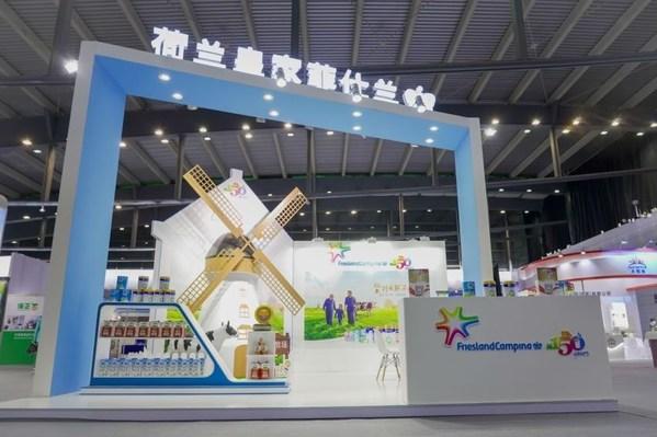 菲仕兰在中国特殊食品大会上分享前沿成果