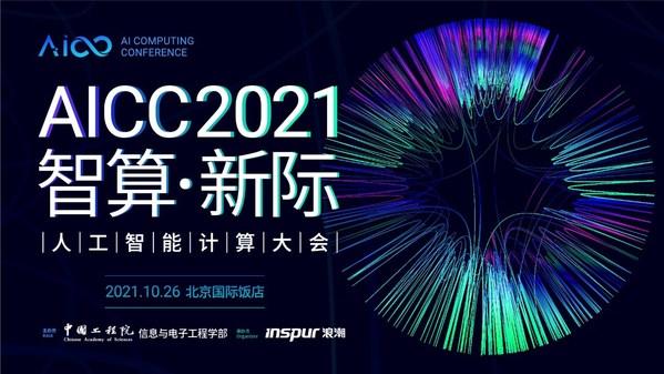 人工智能计算大会将于10月26日在京举行