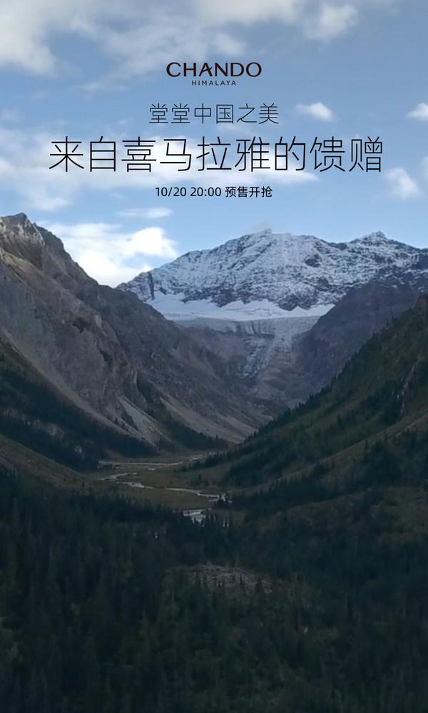 堂堂中国之美 自然堂拉开双十一预售大幕