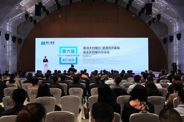 第六届安仁论坛 中央企业接续奋斗汇聚全面推进乡村振兴强大动能