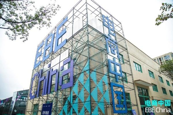 電商中國-第八屆中國(杭州)國際電子商務博覽會今日啟幕