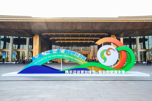 第2回「一帯一路」エネルギー相会議を青島で開催