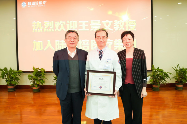 北京陆道培血液病医院特聘王景文教授为医疗副院长