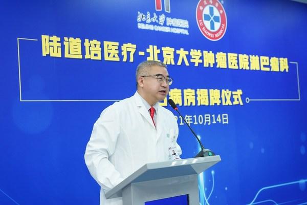 陆道培医院-北京大学肿瘤医院淋巴瘤科联合病房正式成立