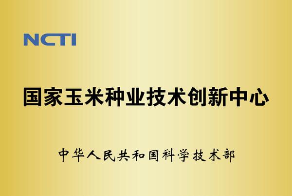 先正达集团中国携种业创新成果亮相中国北京种业大会