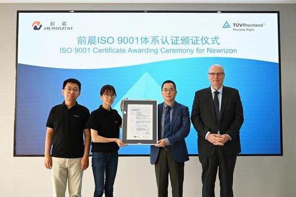 TUV莱茵为前晨汽车颁发ISO 9001质量管理体系认证证书