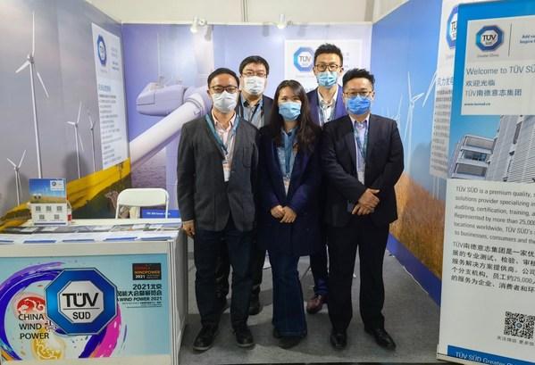 TUV南德参加第十三届北京国际风能大会暨展览会