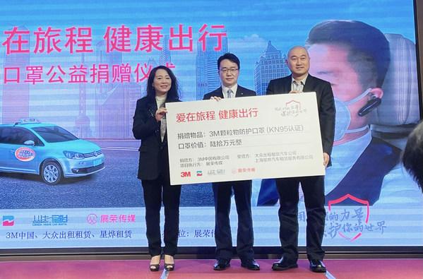 爱心防护口罩捐赠,3M为出租车网约车出行防疫加码助力