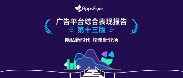 AppsFlyer发布第十三版《广告平台综合表现报告》,业内首创SKAN指数