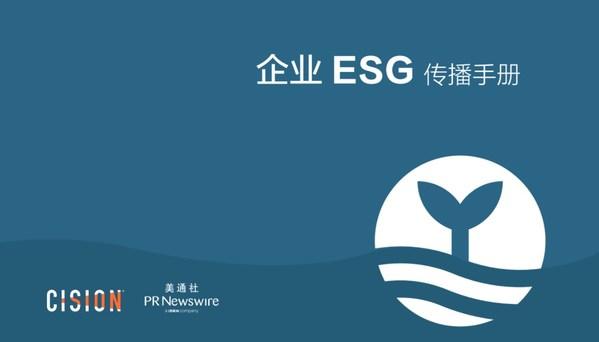 美通社推出《企业ESG传播手册》