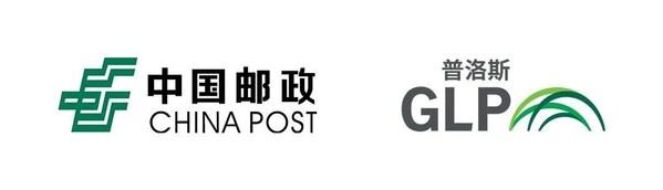 中国邮政与普洛斯深度战略合作,助力国家物流枢纽基础设施建设