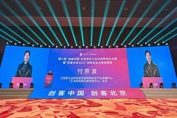 """""""创客北京2021""""创新创业大赛圆满落幕"""