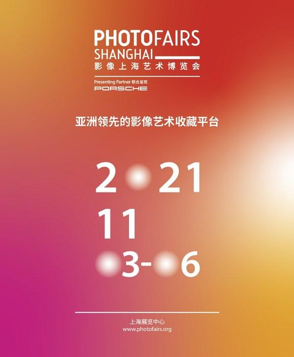 2021影像上海艺术博览会,多维度呈现本土影像艺术活力