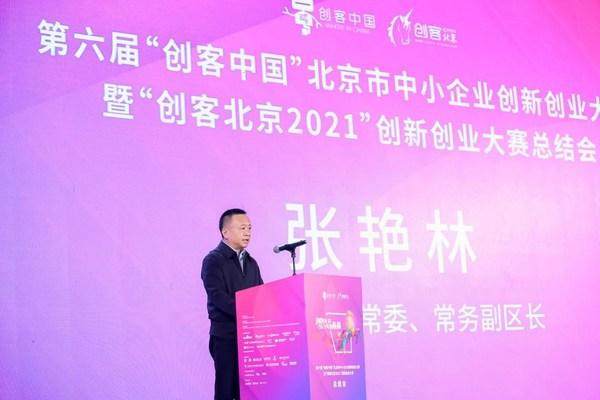 """""""创客北京2021""""创新创业大赛总结会在顺义举行"""