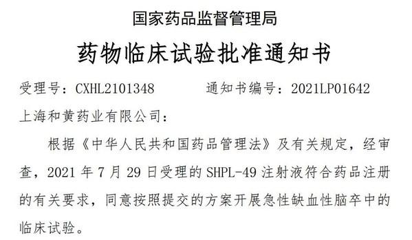 上海和黄药业化药1类新药SHPL-49注射液获NMPA和FDA临床试验许可