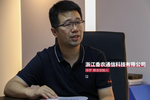 """5G时代的""""追光者"""" -- 浙江香农通信科技有限公司"""