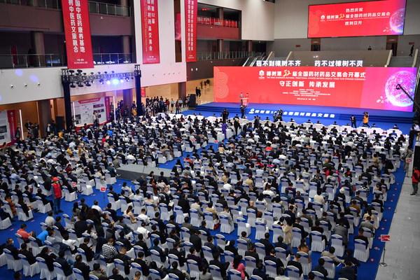 新华丝路:樟树第52届全国药材药品交易会在中国江西开幕