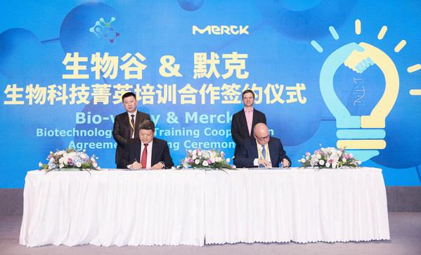 默克与生物谷(北京)科技有限公司合作打造生物科技人才发展培训平台