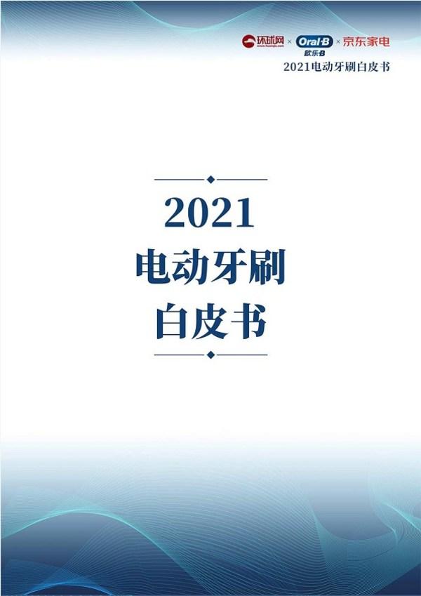 欧乐-B携手环球网联合京品家电共同发布白皮书