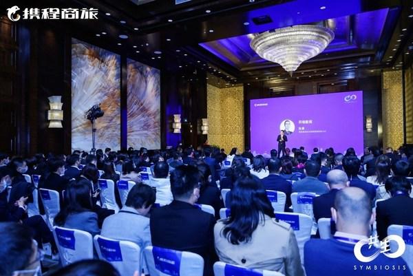 携程商旅赋能酒店数字化转型,助力构建京津冀协同发展新格局