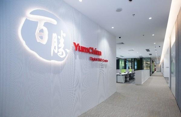 百胜中国数字化研发中心揭幕,继续夯实数字化战略
