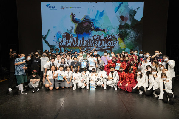 Youth Square attracted over 1,000 participants to join a series of street dance activities