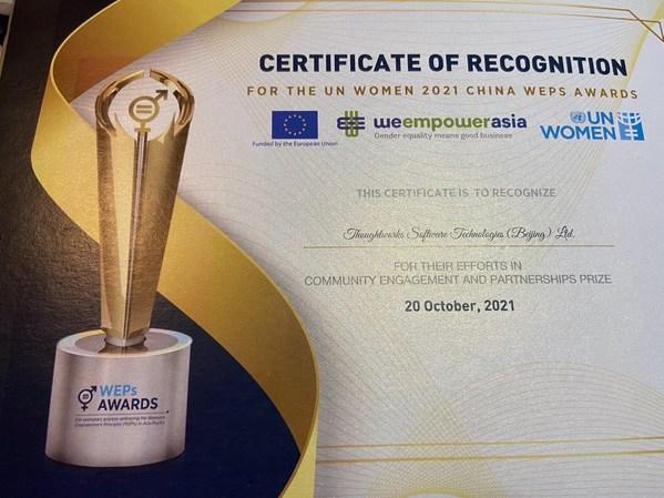 思特沃克荣获联合国妇女署2021年度中国区WEPs奖项