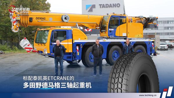 泰凯英ETCRANE成功通过多田野新型全地面起重机测试