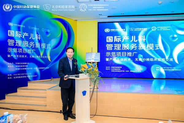 北京和睦家医院承办《国际产儿科管理服务新模式项目推广》会议