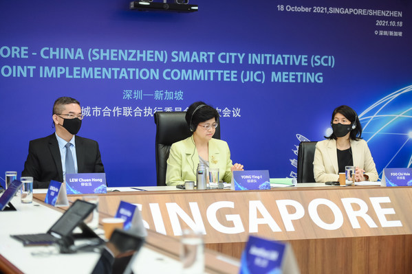 深圳-新加坡智慧城市合作联合执委会会议 加强数字经济合作