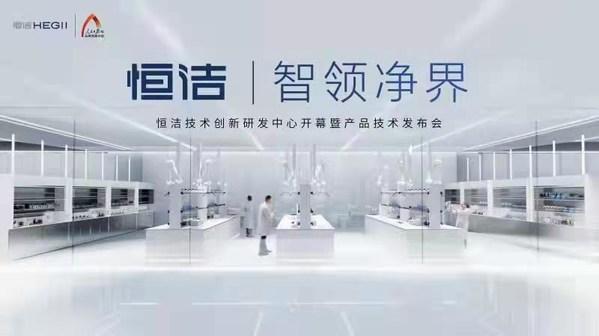 恒洁卫浴第三家自主研发实验室中心将开幕 数年研发积累再刷新