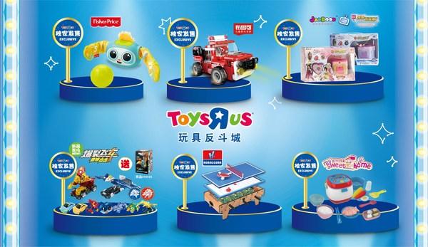 """玩具反斗城推出""""国际品牌专属优惠"""" 点亮双十一玩具购物狂欢"""