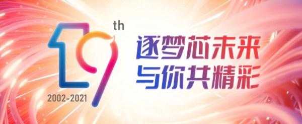 """华强电子网19周年:逐梦""""芯""""未来,与你共精彩"""