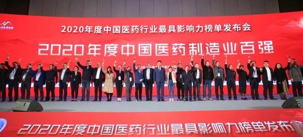 2020年度中国医药行业最具影响力榜单发布 和黄药业摘取多项荣誉