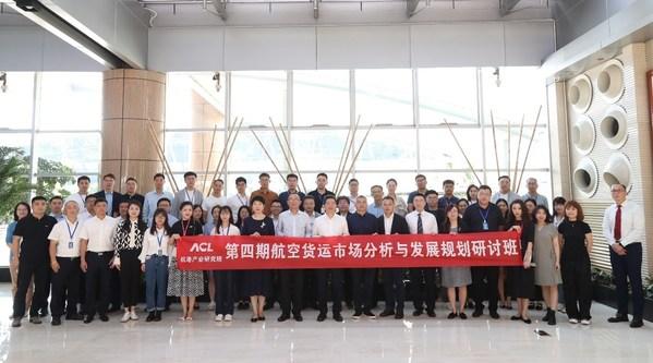 """航港产业研究院第四期""""航空货运市场分析与发展规划""""研讨班成功举办"""