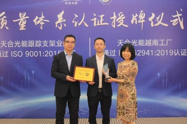 TUV南德授予天合光能质量体系认证证书