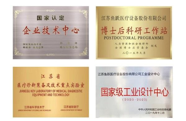"""鱼跃医疗获评""""国家技术创新示范企业"""""""