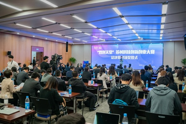 """2021 Suzhou Science and Technology Innovation and Entrepreneurship Competition is held, and """"Competition and Investment for Evaluation"""" have achieved remarkable results"""