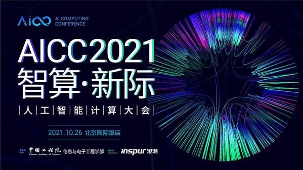了解产业AI化最新进展,关注AICC2021 AI生态发展论坛