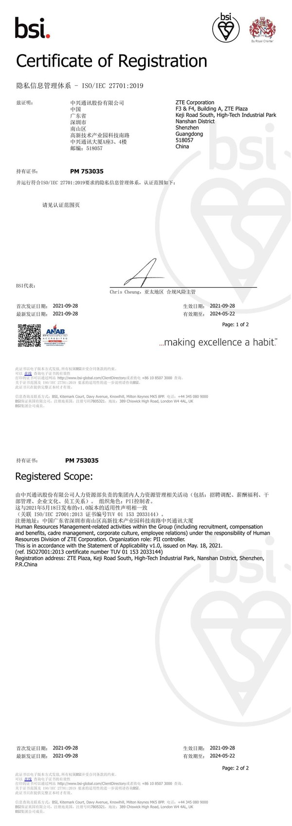 ZTE obtains ISO/IEC 27701:2019 certificate in human resource management