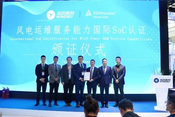 TUV莱茵为运达股份颁发风电运维服务能力国际SoC认证证书