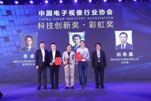 集创北方CTO李卓先生获2021年科技创新奖之彩虹奖