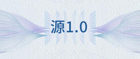 """全球最大中文巨量模型""""源1.0""""下周将现身AICC大会"""