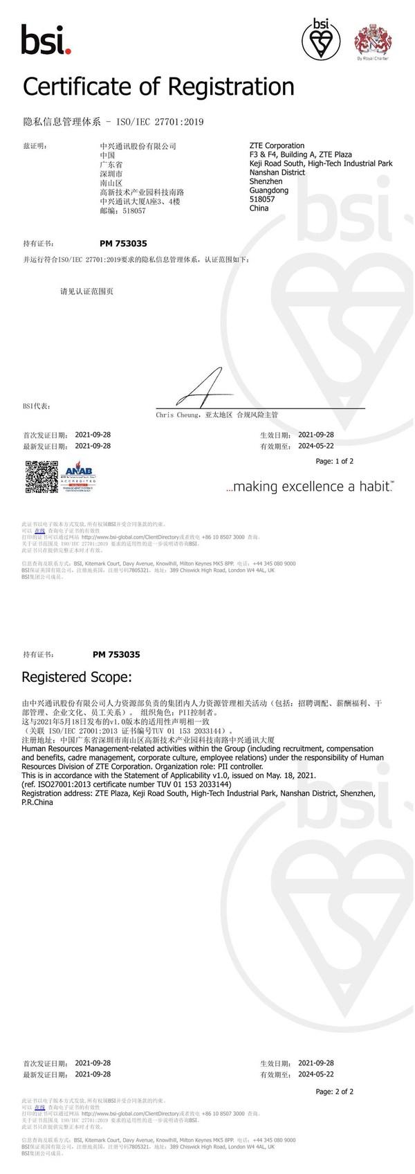 中興通訊人力資源管理活動獲ISO/IEC 27701:2019認證