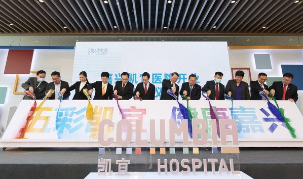 Columbia China opens its third and largest hospital in Jiaxing, China
