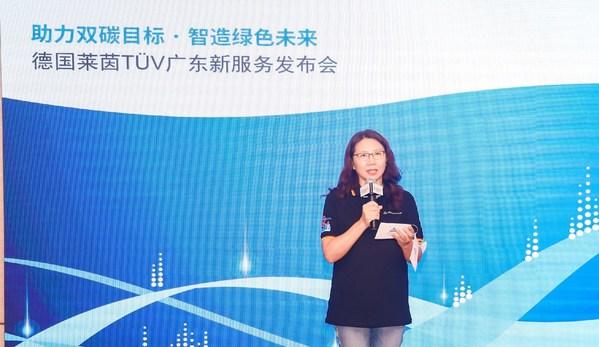 """TUV莱茵在穗发布""""双碳""""智造新服务"""