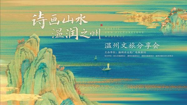 """2021""""诗画山水 温润之州""""温州文旅广东推介会在汕头成功举办"""