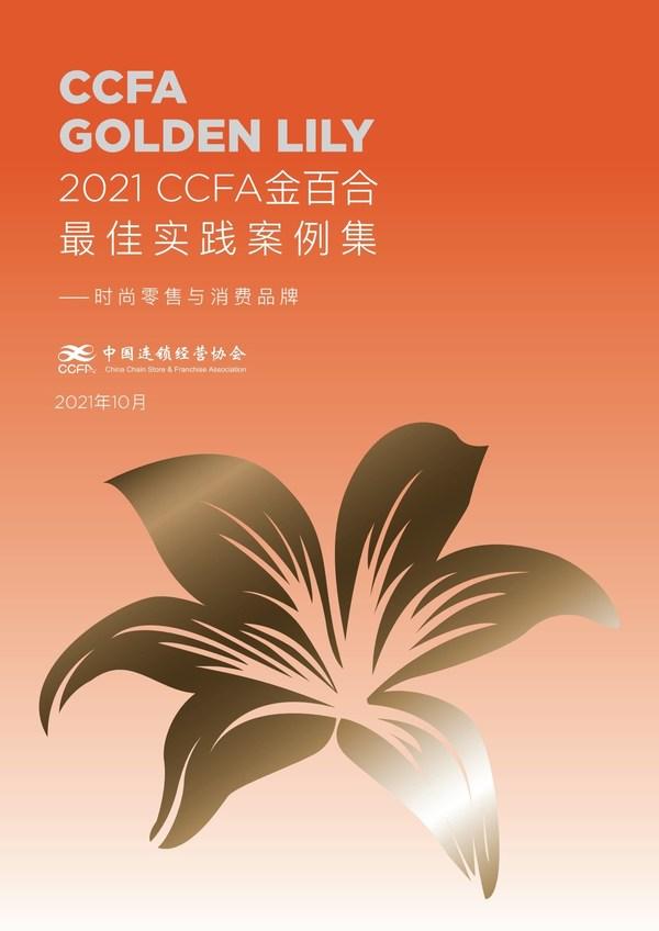 BSiEE本涩入选2021 CCFA金百合时尚零售与消费品牌最佳实践案例