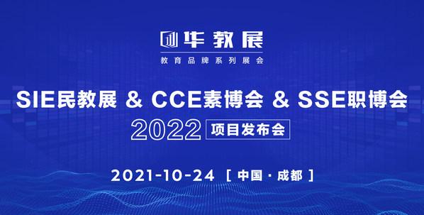 2022华教展 -- SIE民教展&CCE素博会&SSE职博会项目发布会圆满召开