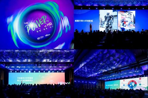中智亮相2021粤港澳大湾区人力资本创新峰会
